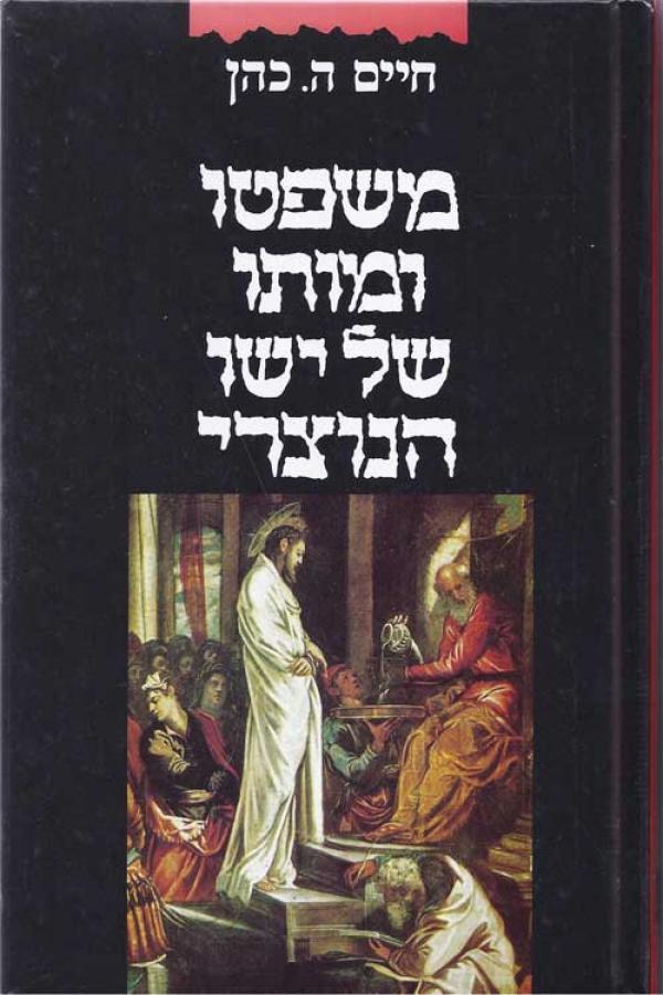 משפטו ומותו של ישו הנוצרי - חיים ה' כהן