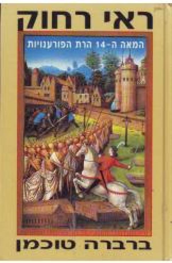 ראי רחוק - המאה ה-14 הרת הפורענויות - ברברה טוכמן