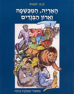 האריה, המכשפה וארון הבגדים (מחברות לספרות) - ק לואיס