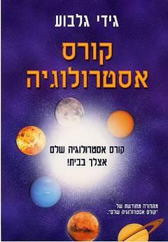 קורס אסטרולוגיה שלם - גידי גלבוע