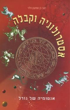 אסטרולוגיה וקבלה - אנטומיה של גורל - זאב הלוי בן שמעון