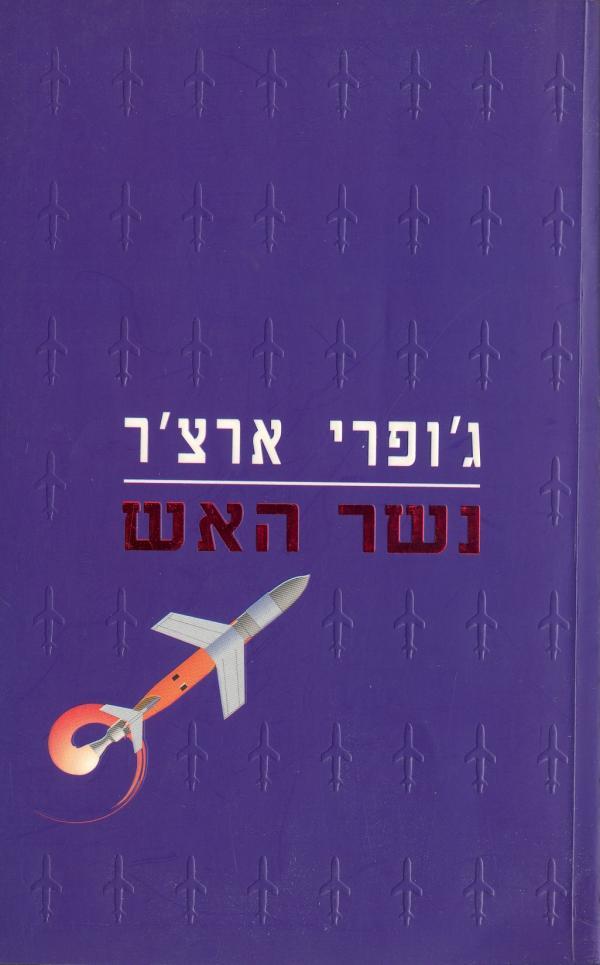 נשר האש - ג'ופרי ארצ'ר