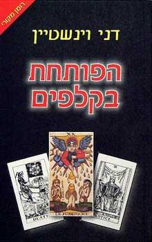 הפותחת בקלפים - דני וינשטיין