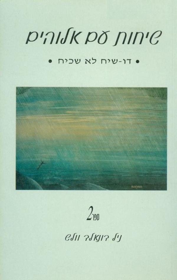 שיחות עם אלוהים 2 - דו-שיח לא שכיח - ניל דונאלד וולש