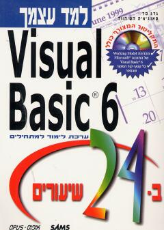 למד ב24 - שיעורים 6 VISUAL BASIC / גרג פרי