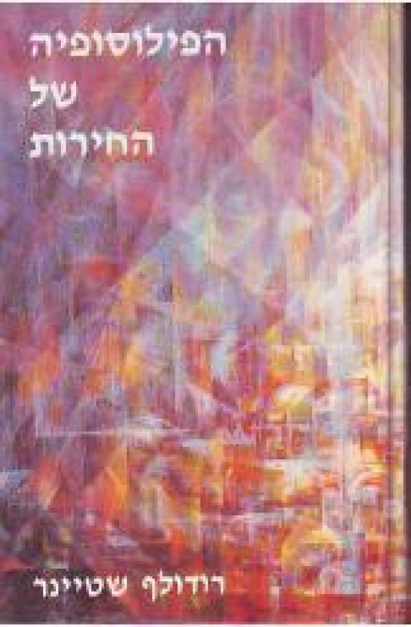 הפילוסופיה של החירות - מהדורה שנייה מתוקנת - רודולף שטיינר