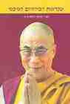 עקרונות הבודהיזם הטבטי - לאמה דלאי