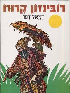 חיי המלח רובינזון קרוזו [מהודר] - איורים:גרנביל  - דניאל דפו