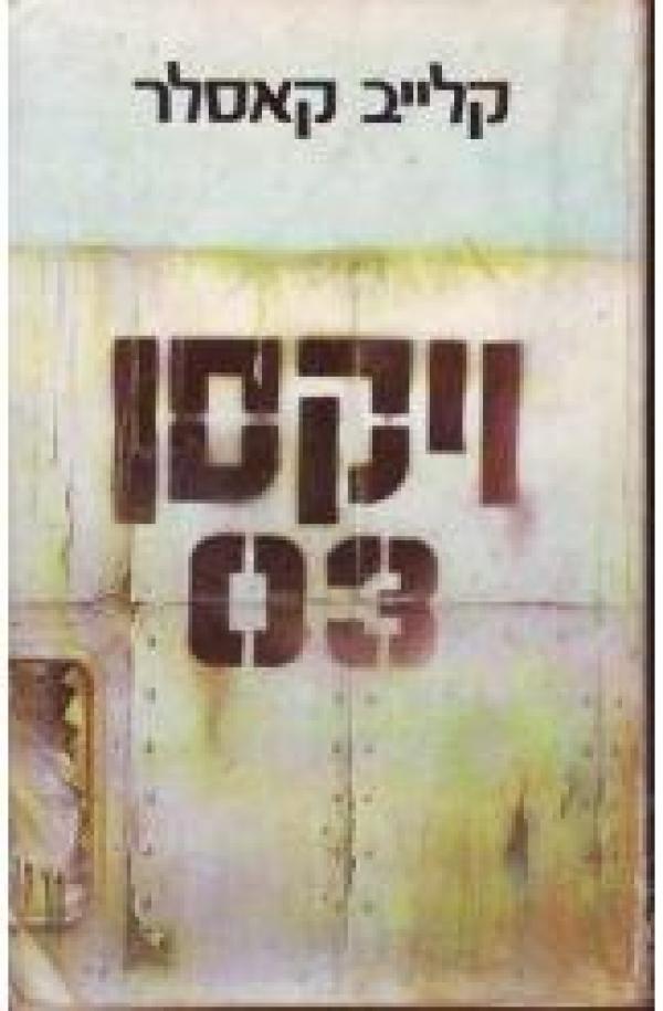 ויקסן 03 - קלייב קאסלר