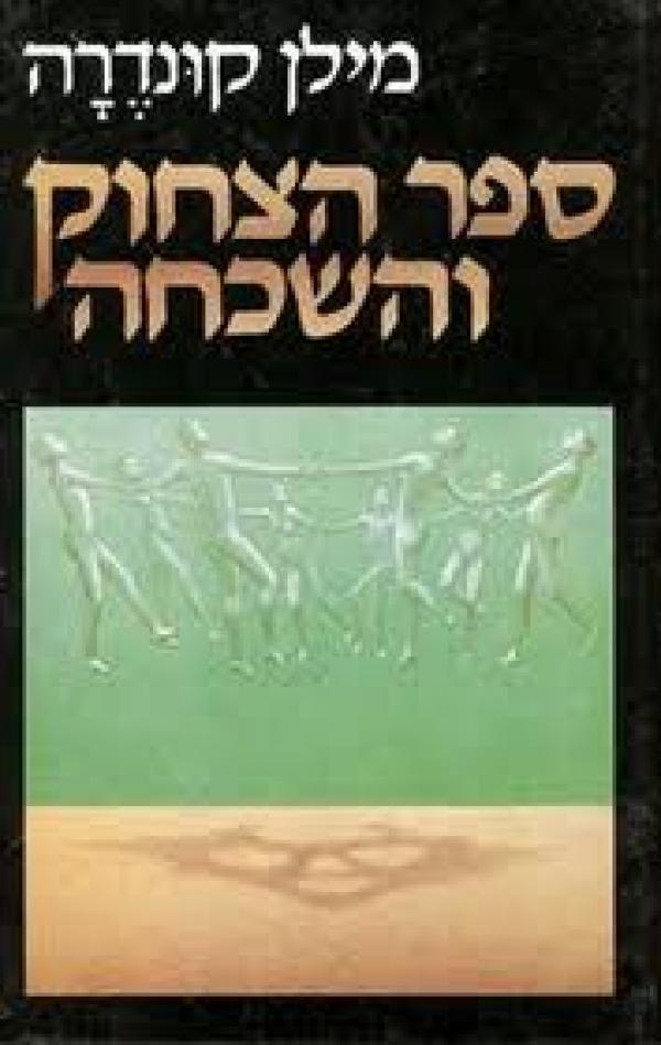 ספר הצחוק והשכחה - מילן קונדרה