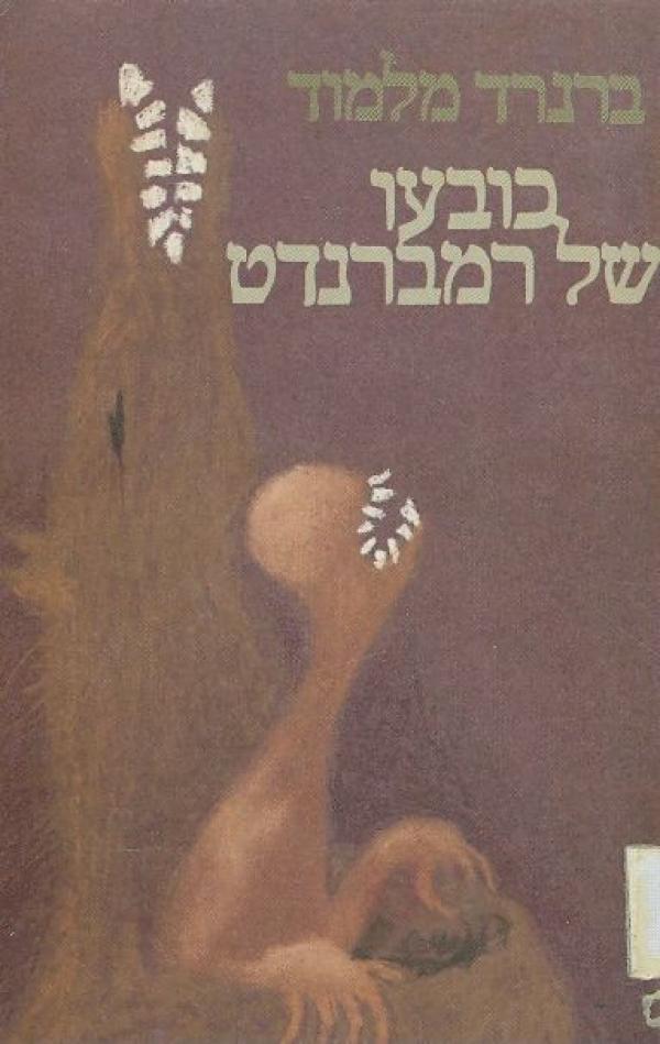 כובעו של רמברנדט - ברנרד מלמוד