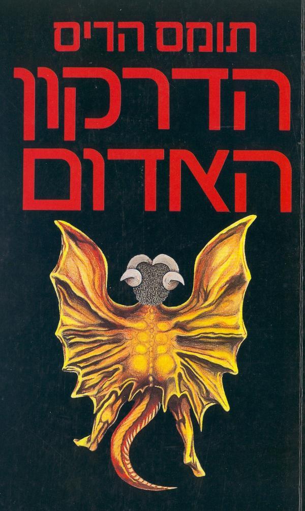 הדרקון האדום - תומאס האריס