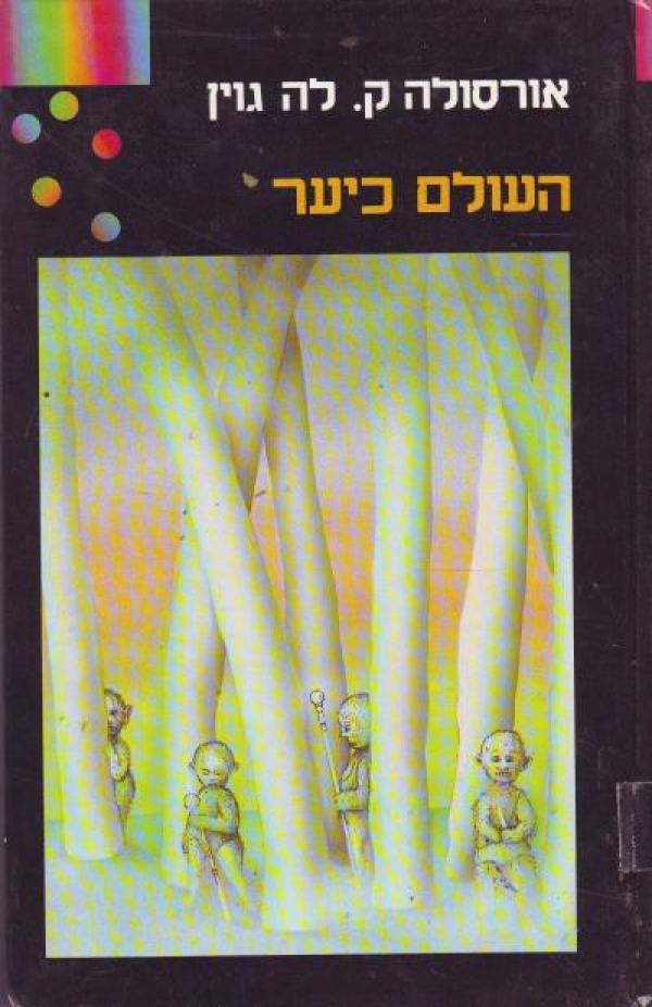 העולם כיער - אורסולה ק. לה גווין