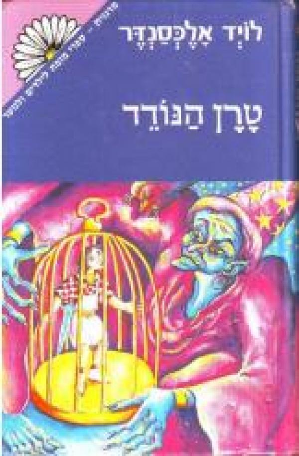 טרן הנודד - מהדורת מרגנית - לויד אלכסנדר