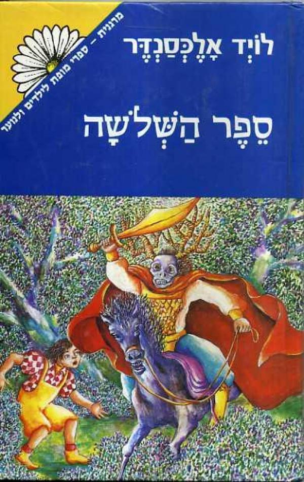 ספר השלשה (השלושה) - מהדורת מרגנית  - לויד אלכסנדר