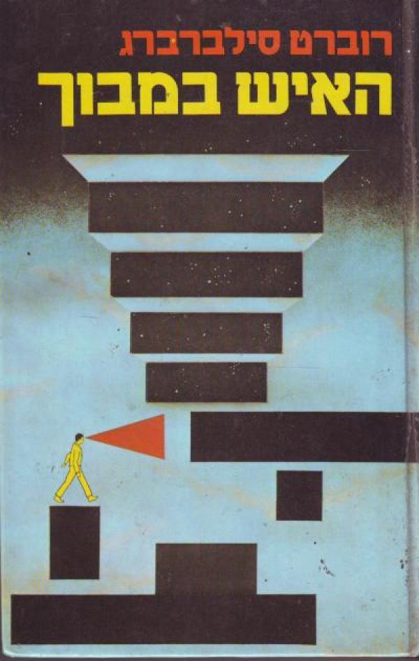 האיש במבוך - מועדון קוראי מעריב - רוברט סילברברג
