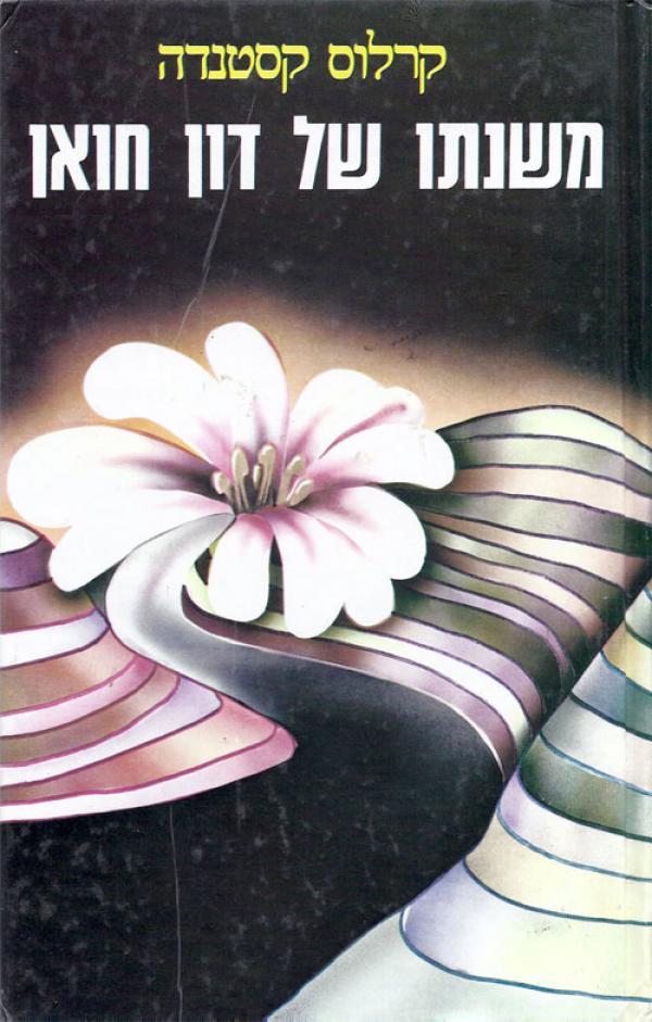 משנתו של דון חואן - בצירוף דברי פתיחה מאת:פרופ' בן-עמי שרפשטיין - קרלוס קסטנדה