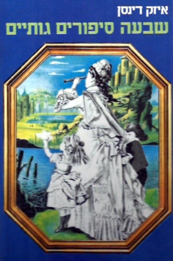שבעה סיפורים גותיים - איזק דינסן