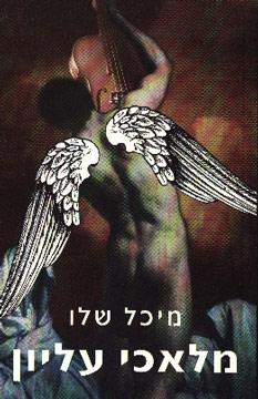 מלאכי עליון - מיכל שלו