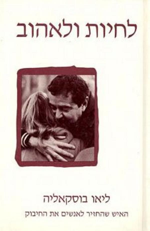 לחיות ולאהוב - האיש שהחזיר לאנשים את החיבוק - ליאו בוסקאליה