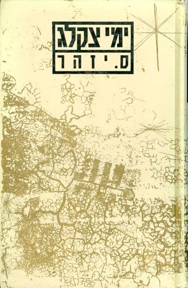 ימי צקלג - א-ב (2 כרכים) - ס. יזהר