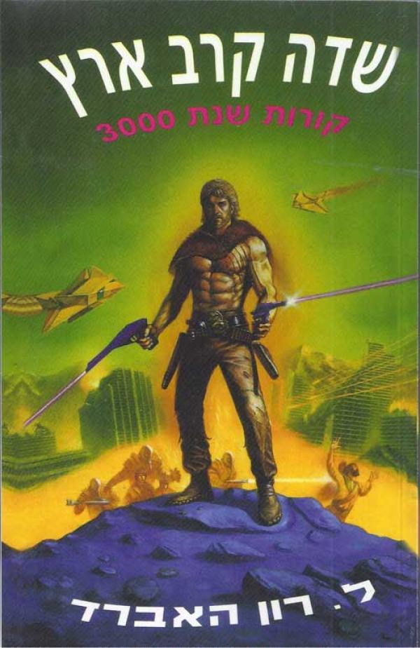 שדה קרב ארץ : קורות שנת 3000 (2 כרכים) - ל. רון האברד