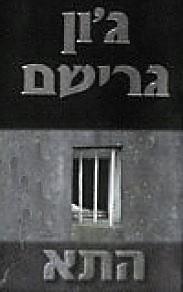 התא - ג'ון גרישם