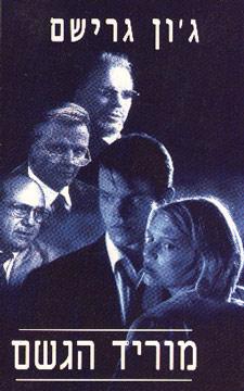 מוריד הגשם (1995) - ג'ון גרישם