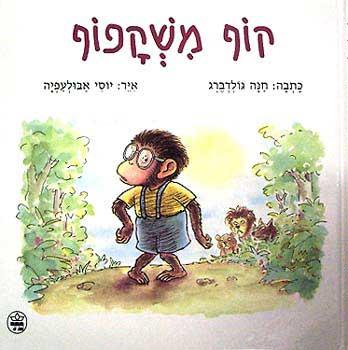 קוף משקפוף - חנה גולדברג