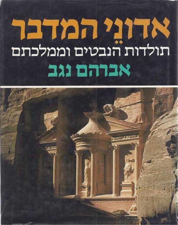 אדוני המדבר - תולדות הנבטים וממלכתם - אברהם נגב