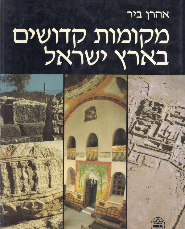 מקומות קדושים בארץ ישראל - אהרון ביר