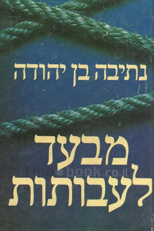 מבעד לעבותות - רומן על שלושה חודשים ב-1948 - נתיבה בן-יהודה