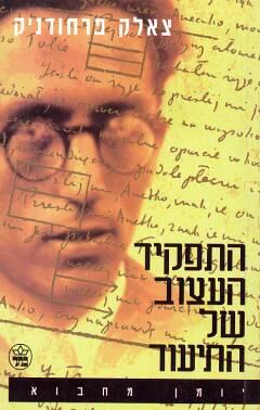 התפקיד העצוב של התיעוד - תאור נוסף מתקופת השואה - צאלק פרחודניק