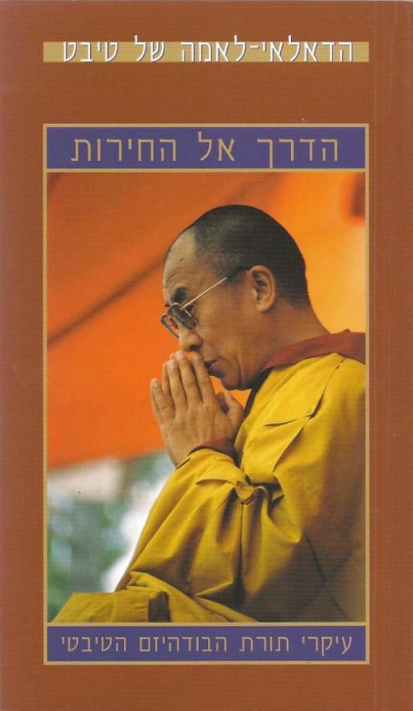 הדרך אל החירות - עיקרי תורת הבודהיזם הטיבטי - דאלאי לאמה
