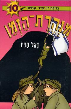 דגל הדיו - מנהרת הזמן - גלילה רון פדר עמית