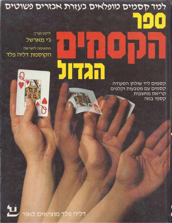 ספר הקסמים הגדול - ג'י מארשל