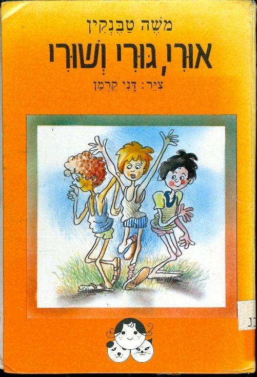 אורי גורי ושורי - גורים, ספריה לקורא הצעיר - משה טבנקין
