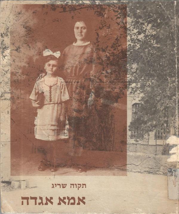 אמא אגדה - תקוה שריג