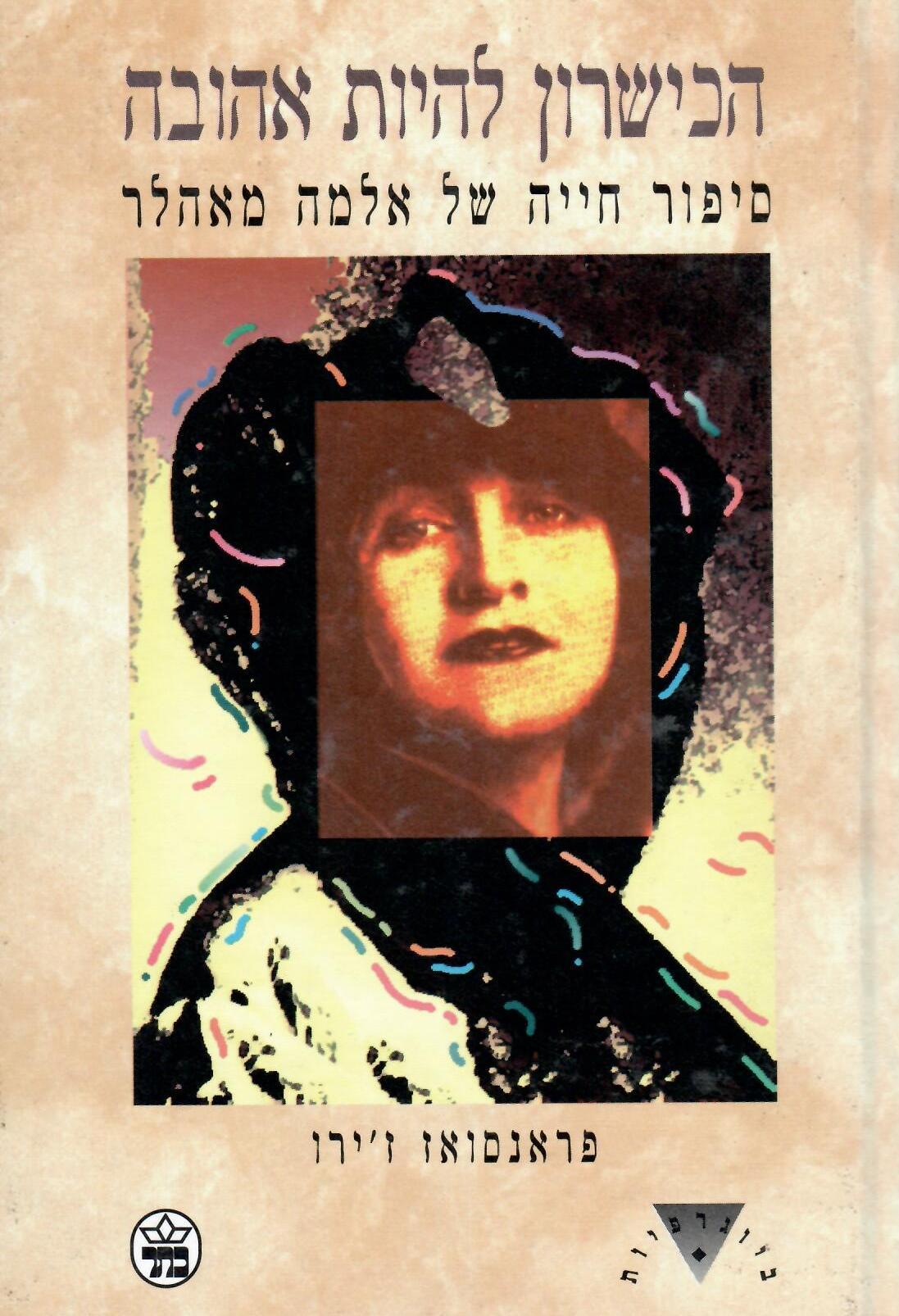 הכישרון להיות אהובה - סיפור חייה של אלמה מאהלר / פרנסואז ז'ירו