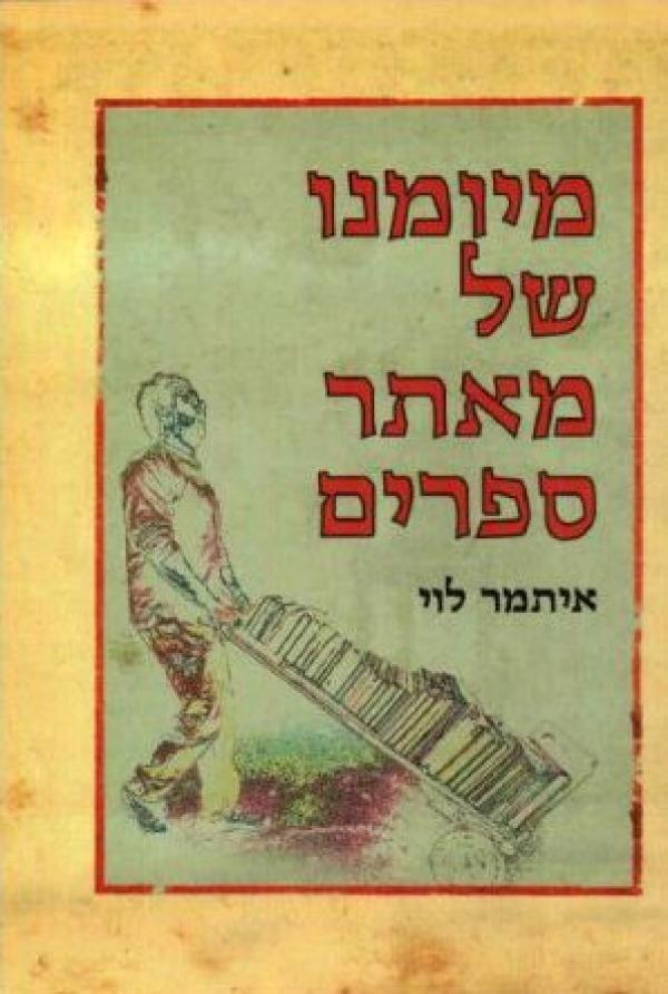 מיומנו של מאתר ספרים - איתמר לוי