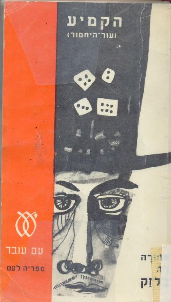 הקמיע (עור-היחמור) - אונורה דה בלזאק