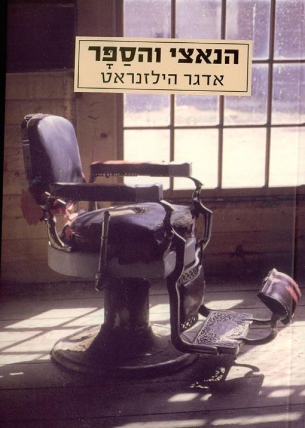 הנאצי והספר - אדגר הילזנראט
