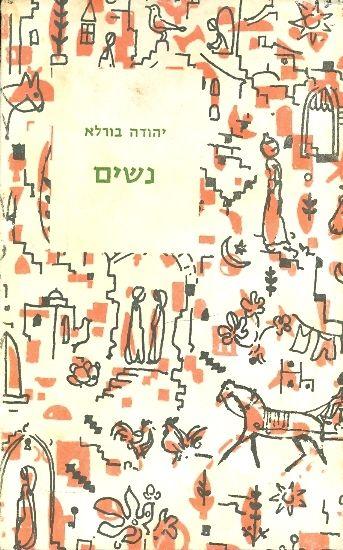 נשים - סיפורים - יהודה בורלא