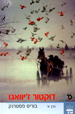 דוקטור ז'יוואגו  - שני כרכים - בוריס פסטרנק