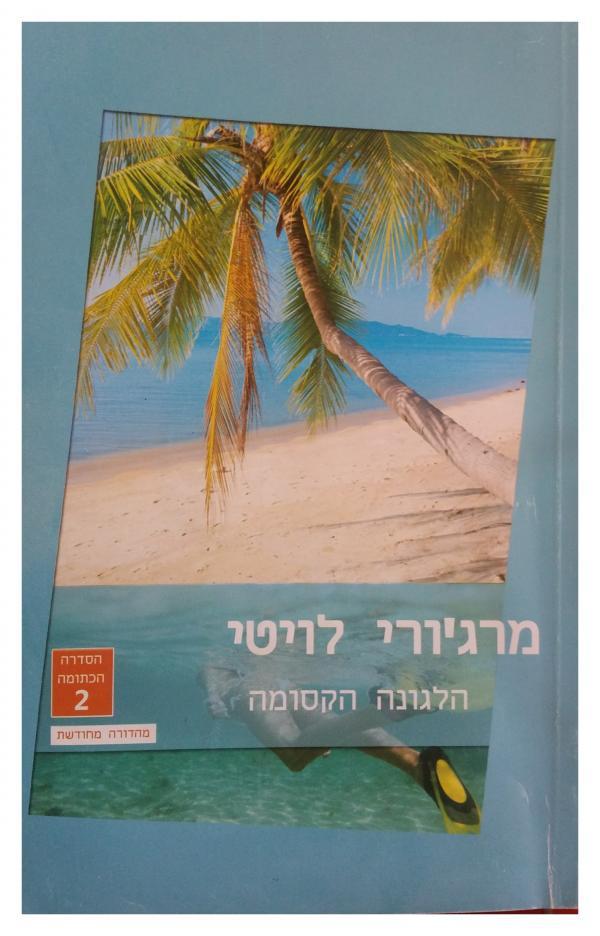הלגונה הקסומה (מהדורה מחודשת 2014)  - מרג'ורי ליוטי