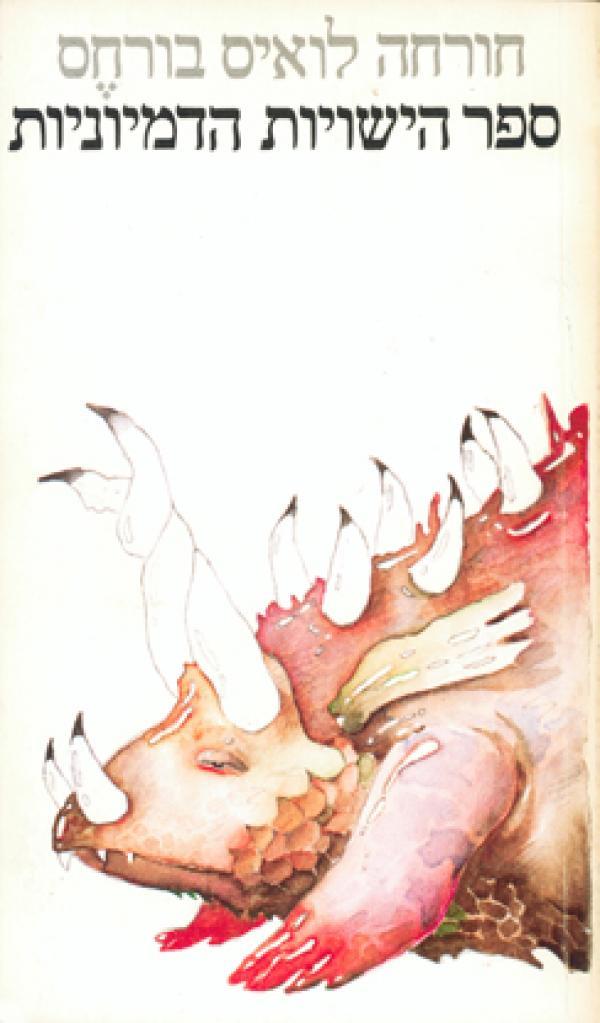ספר הישויות הדמיוניות - חורחה לואיס בורחס