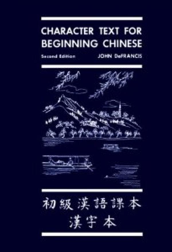 Character text for beginning chinese / J De Francis