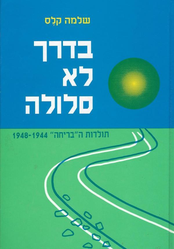 בדרך לא סלולה - תולדות הבריחה 1948-1944 - שלמה קלס
