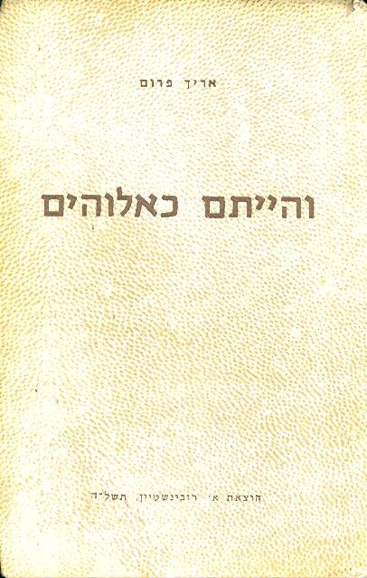 והייתם כאלוהים - פירוש ראדיקאלי למקרא ולמסורת הבתר-מקראית - אריך פרום