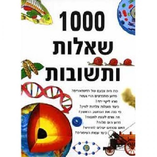1000  שאלות ותשובות - ניקולה בקסטר